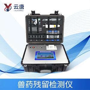 YT-KSS 兽药残留检测仪