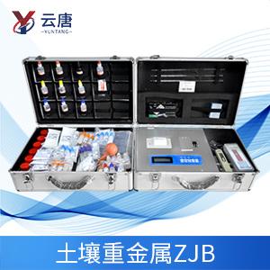 YT-ZJB土壤重金属检测仪