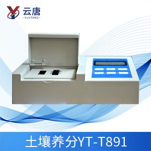 YT-T891 土壤肥料养分测定仪