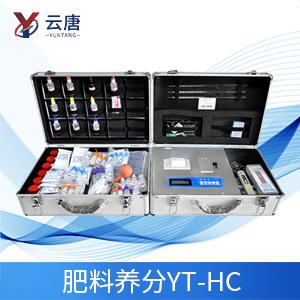 YT-HC 土壤肥料养分测定仪