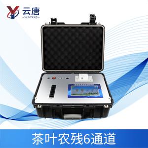 YT-CY05 农药残留检测仪
