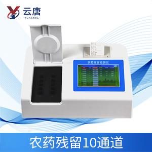 YT-NY10农药残留检测仪