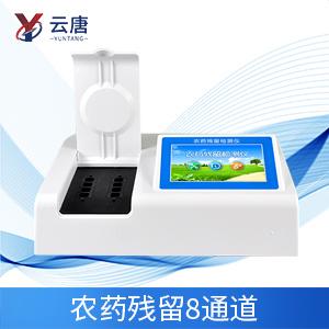 YT-NY08农药残留检测仪