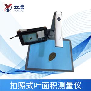 YT-YMJP 叶面积检测仪