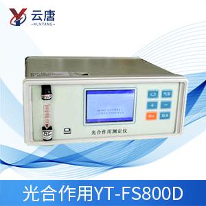 YT-FS800D 光合作用测定仪
