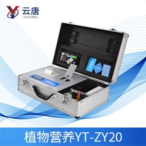 YT-ZY20 植物营养检测仪