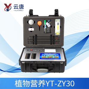 YT-ZY30 植物养分检测仪