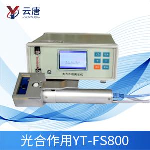YT-FS800 光合作用测定仪