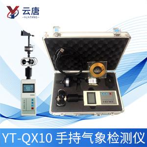 YT-QX10 手持气象检测仪