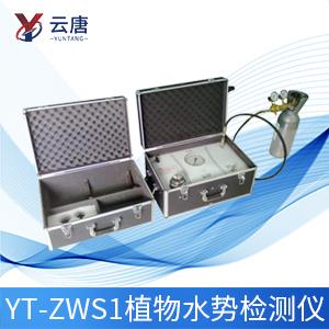 YT-ZWS1植物水势检测仪