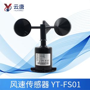 YT-FS01 风速传感器
