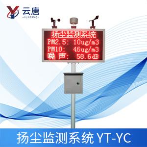 YT-YC 扬尘监测系统