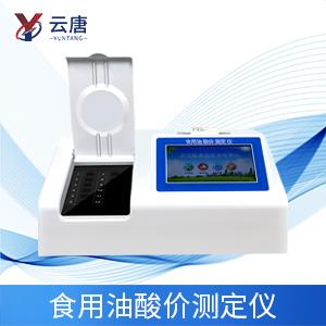 食用油酸价检测仪 YT-SJ12
