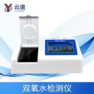 双氧水检测仪